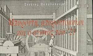 Εκδήλωση με θέμα τη μπαρούτη στο Υπαίθριο Μουσείο Υδροκίνησης