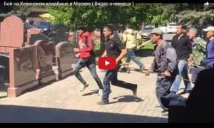 «Πολεμική» σύρραξη εκατοντάδων μεταναστών σε νεκροταφείο στη Ρωσία – Τουλάχιστον δύο νεκροί (Vid)