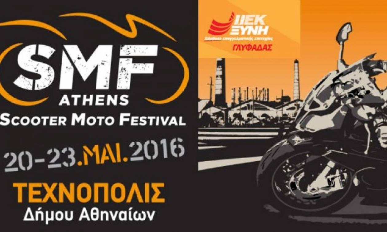 ΙΕΚ ΞΥΝΗ Γλυφάδας: Ο Τομέας Μηχανολογίας «πατάει γκάζι» στο Athens Scooter Moto Festival 2016