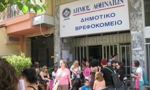 Δημοτικό Βρεφοκομείο Αθηνών: Προσλήψεις 129 ατόμων