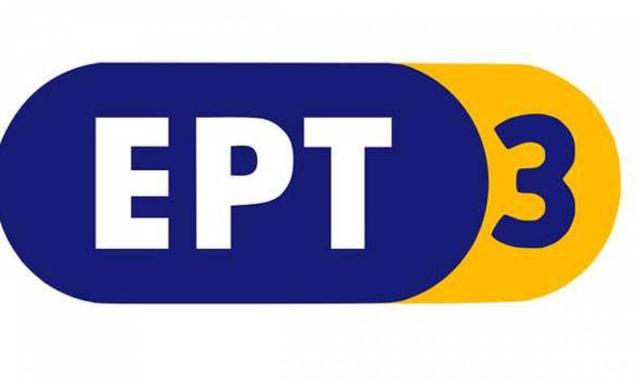 Θεσσαλονίκη: Διακοπές σήματος της ΕΡΤ σήμερα 21 Μαΐου
