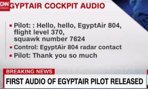 EgyptAir: Τα τελευταία λόγια του πιλότου