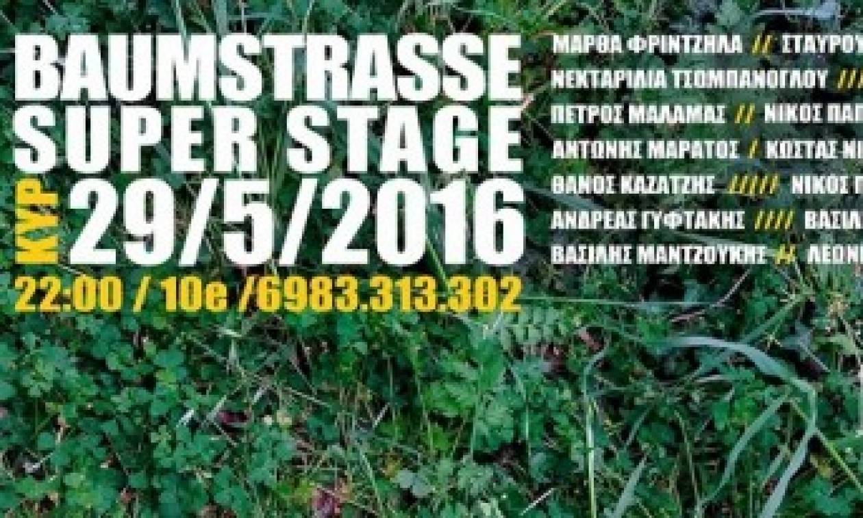 Η Συναυλία των Φίλων στο Baumstrasse