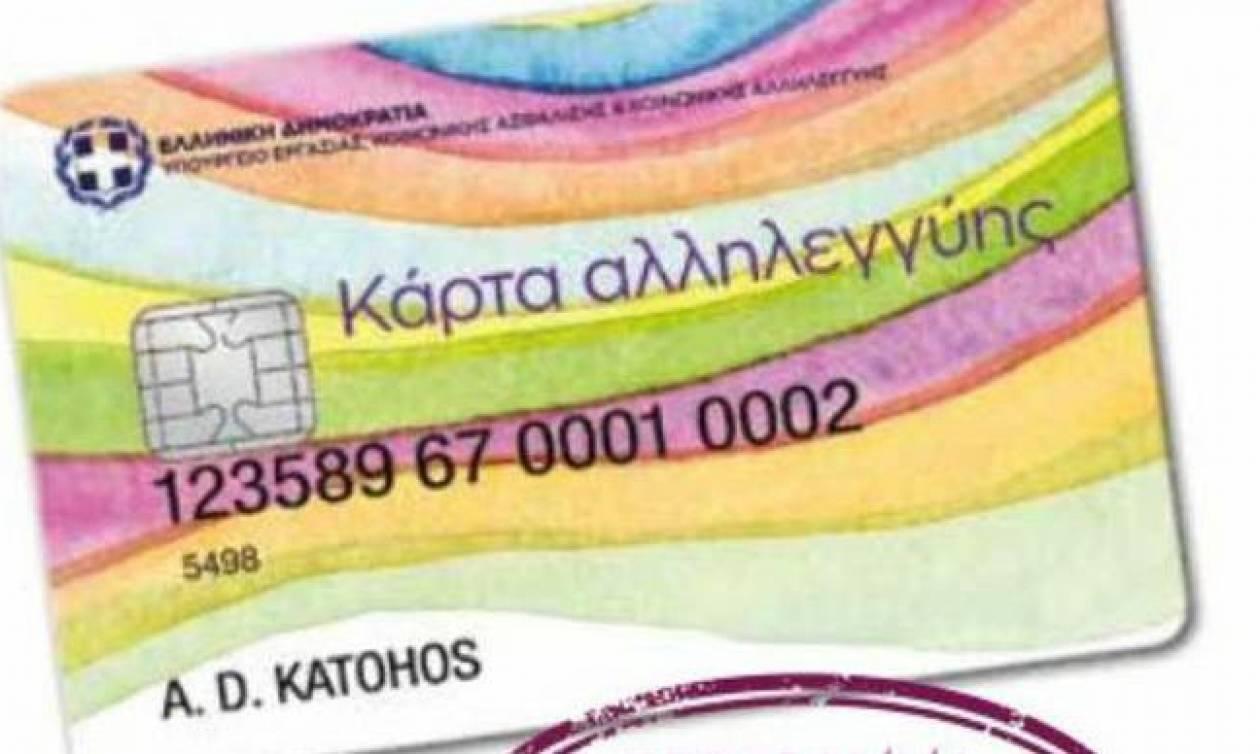 Κάρτα σίτισης - αλληλεγγύης: Μπήκαν τα χρήματα της ενδέκατης δόσης