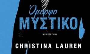 Όμορφο μυστικό - Christina Lauren