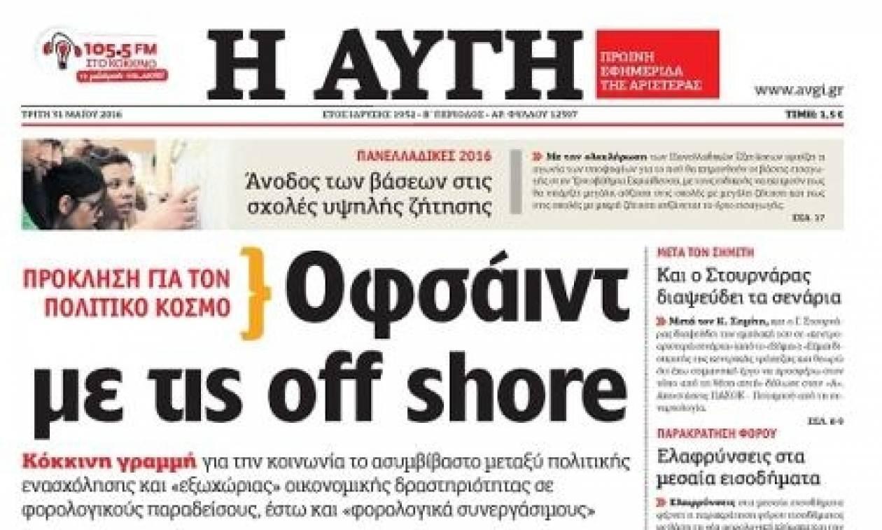 Αποτέλεσμα εικόνας για SYRIZA OFFSHORE