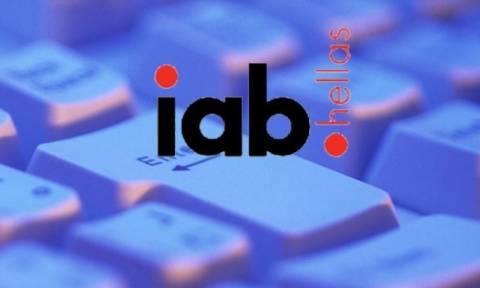 Νέο Προεδρείο στη Διοικούσα Επιτροπή του IAB Hellas