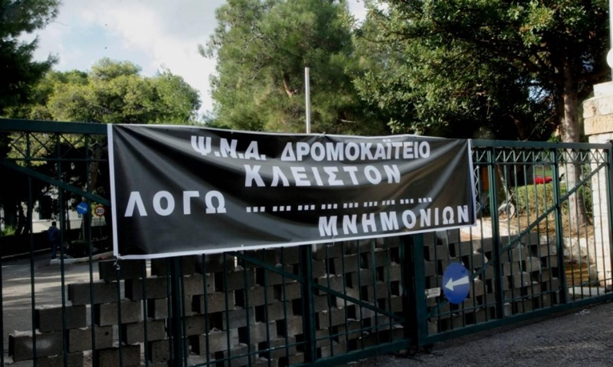 Συγκέντρωση εργαζομένων του Δρομοκαΐτειου έξω από το υπουργείο Υγείας