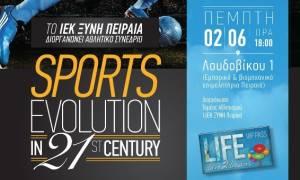 1ο Αθλητικό Συνέδριο από το ΙΕΚ ΞΥΝΗ Πειραιά υπό την αιγίδα του Δήμου Πειραιά στο ΕΒΕΠ