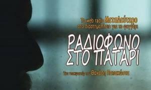 Ραδιόφωνο στο Πατάρι, του Θανάση Παπακώστα στον Ι.Ο. Χανίων