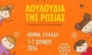 VII Διεθνές πολιτιστικό φεστιβάλ «Λουλούδια της Ρωσίας»