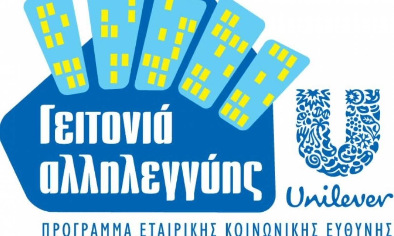 Μια ακόμα «Γειτονιά Αλληλεγγύης» από την ΕΛΑΪΣ – Unilever Hellas στο Περιστέρι