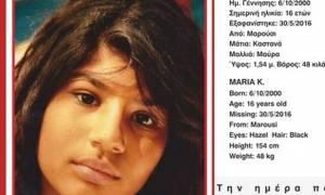 Αίσιο τέλος: Βρέθηκε η 16χρονη που είχε εξαφανιστεί από το Μαρούσι