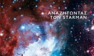 David Bowie: Αναζητώντας τον starman - Μαρία Μαρκουλή