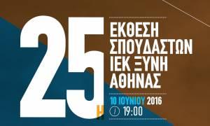 ΙΕΚ ΞΥΝΗ Αθήνας: Αφιερωμένη στον πάνσοφο του αρχαίου κόσμου Αριστοτέλη η 25η Έκθεση Σπουδαστών