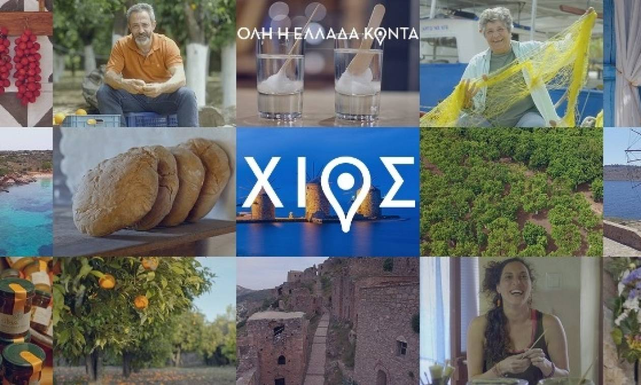 AEGEAN: Γνωρίστε ντόπιους από όλη την Ελλάδα και μάθετε μυστικά του τόπου τους