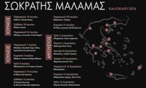 Ο Σωκράτης Μάλαμας σε καλοκαιρινή περιοδεία 2016