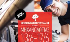 Xinis Education Festival 2016: 13-17 Ιουνίου η Εβδομάδα Μηχανολογίας με 8 δωρεάν σεμινάρια