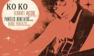 Το KoKo Jazz Trio για ένα live στο Τρένο στο Ρουφ