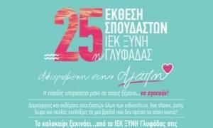25η Έκθεση Σπουδαστών ΙΕΚ ΞΥΝΗ Γλυφάδας με φόντο… την Αγάπη!