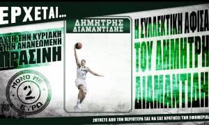 Την Κυριακή με την Πράσινη: Συλλεκτική αφίσα Δημήτρης Διαμαντίδης