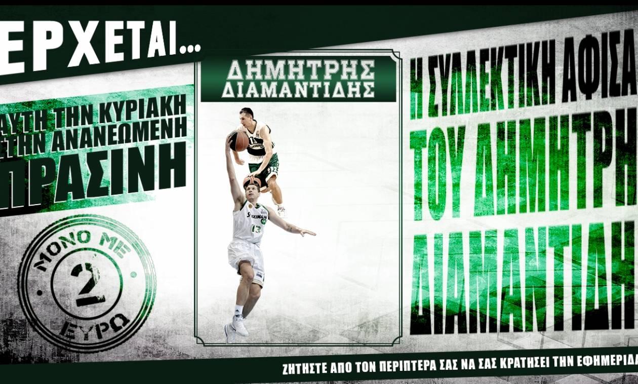 Μη χάσετε τη συλλεκτική αφίσα του Διαμαντίδη στην Πράσινη