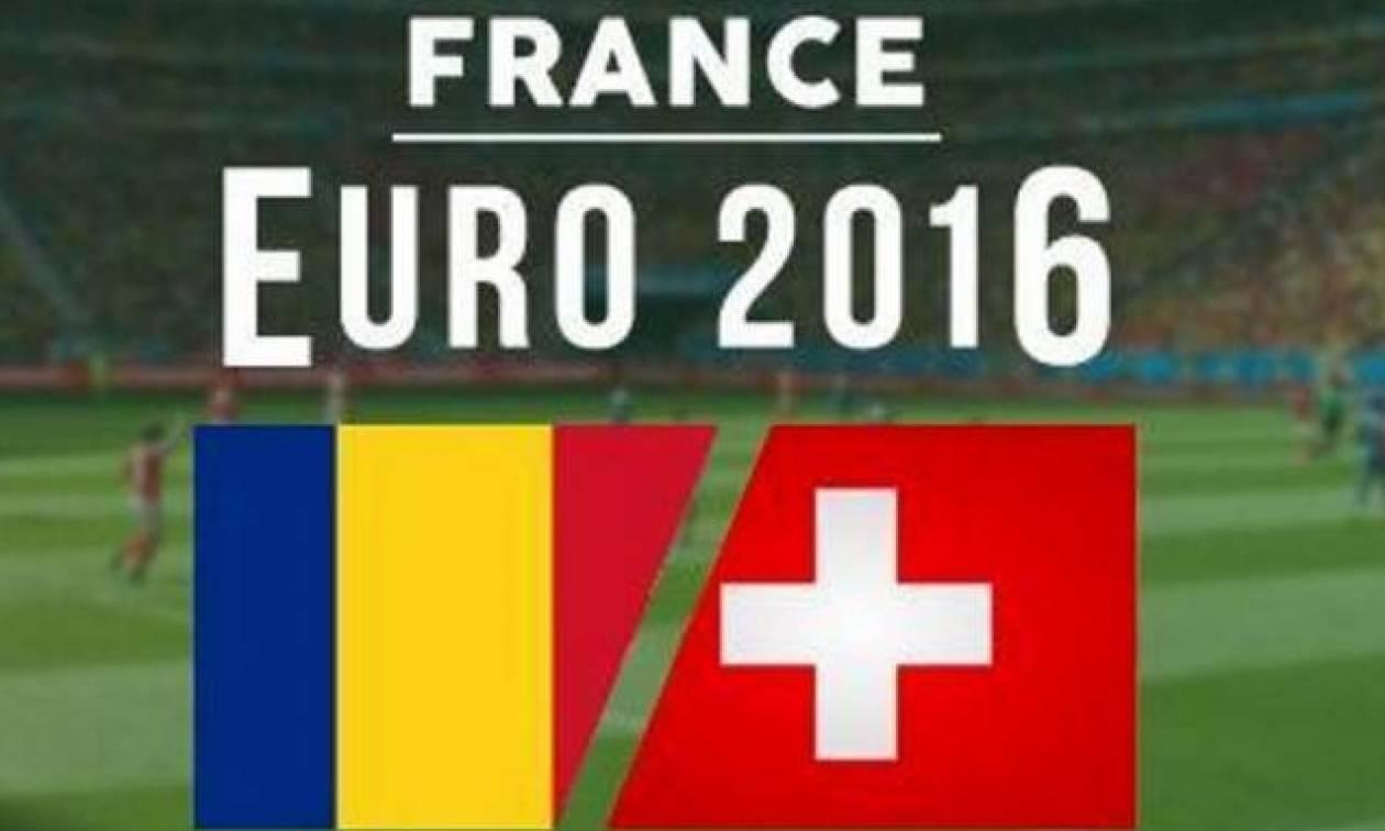 Euro 2016: LIVE Ρουμανία - Ελβετία