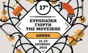 17η Ευρωπαϊκή Γιορτή της Μουσικής: Οι εκδηλώσεις της Αττικής