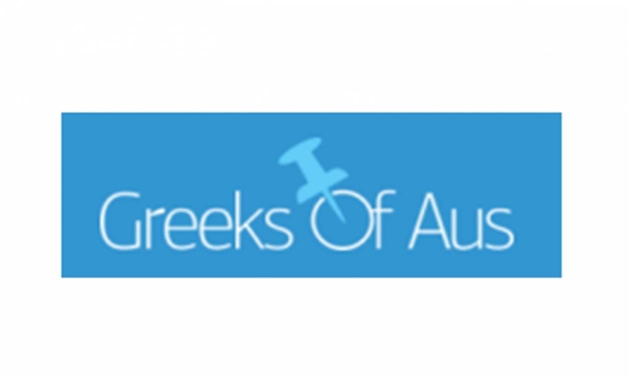 Ένα νέο διαδικτυακό εργαλείο για τους Έλληνες της Αυστραλίας