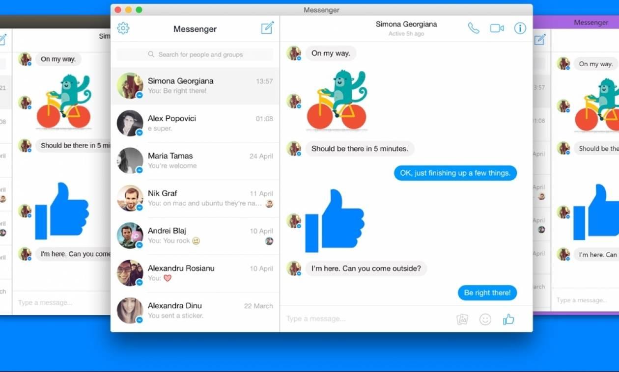 Πώς να παίξετε το νέο «κρυφό» παιχνίδι στο Messenger
