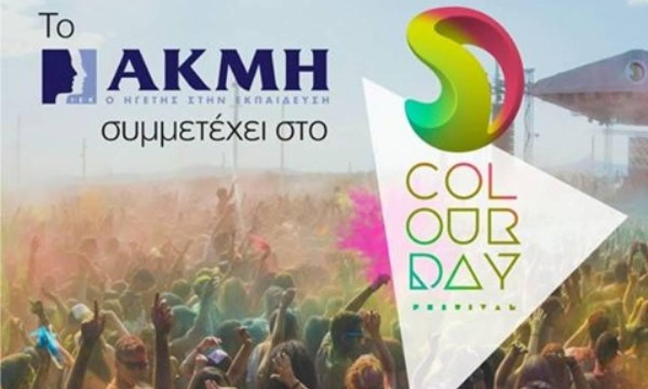 Το ΙΕΚ ΑΚΜΗ σας προσκαλεί στο «Colour Day Festival»