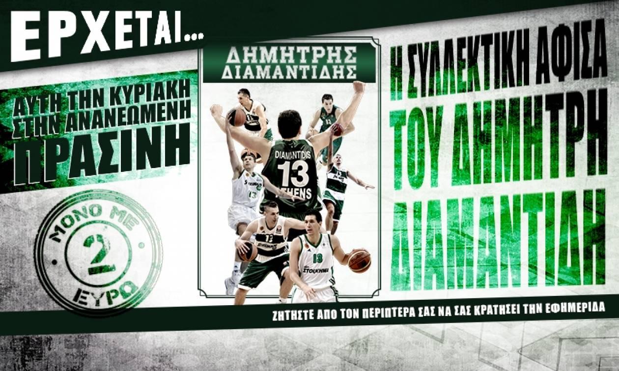 Την Κυριακή στην Πράσινη η συλλεκτική αφίσα του Διαμαντίδη (video)