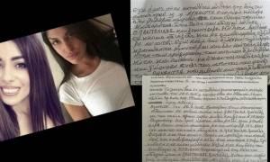 Παντελής Παντελίδης: Βγήκε κι άλλο «λαβράκι» μέσα από τις καταθέσεις των δύο γυναικών (photos)