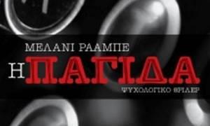 Η παγίδα - Μέλανι Ράαμπε