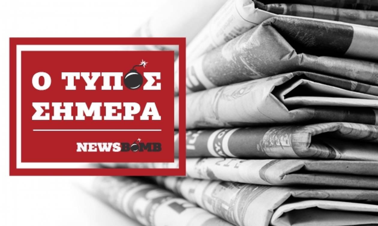 Εφημερίδες: Διαβάστε τα σημερινά (21/06/2016) πρωτοσέλιδα