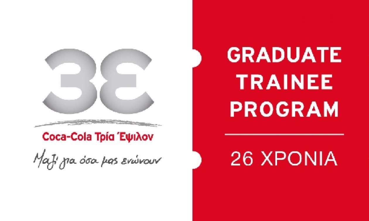 Πρόγραμμα απασχόλησης πτυχιούχων τριτοβάθμιας εκπαίδευσης από την Coca-Cola Τρία Έψιλον