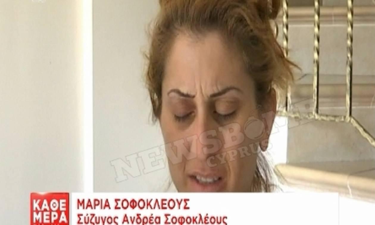 Φωτιά - Κύπρος: Συγκλονίζει η σύζυγος του αδικοχαμένου δασοπυροσβέστη (vid)