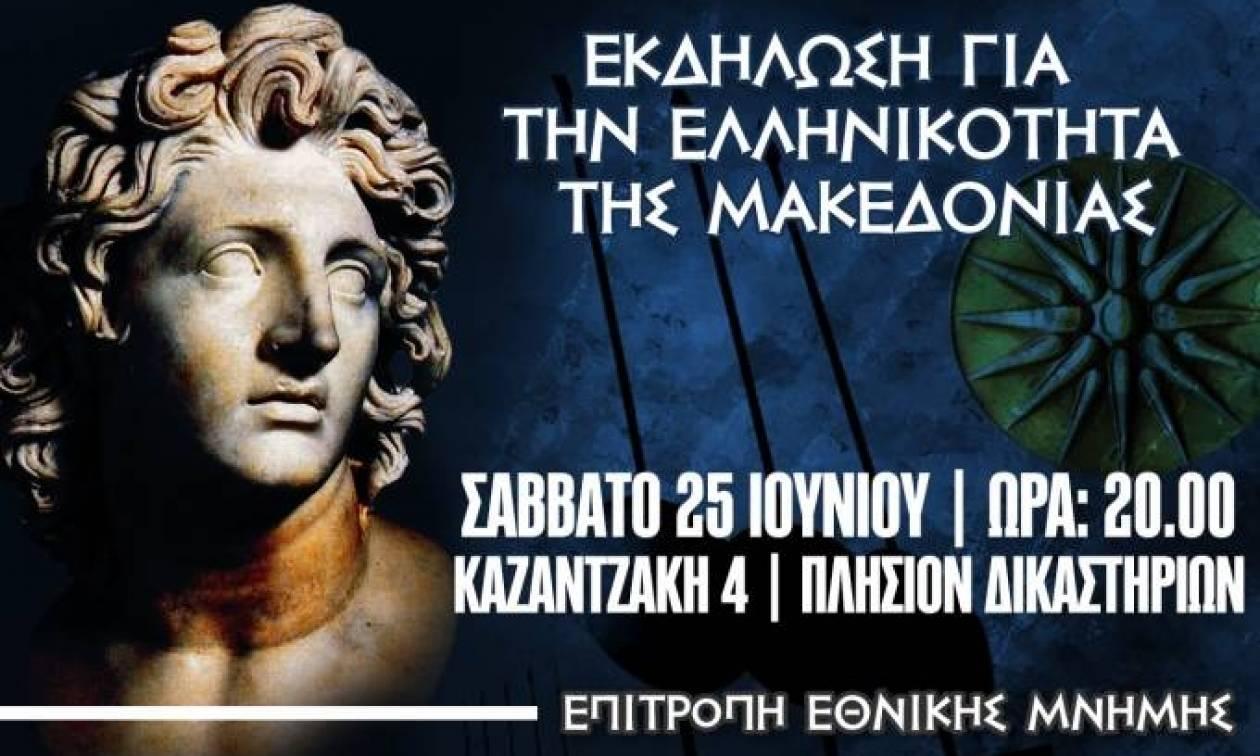 «Κανένας συμβιβασμός για τη Μακεδονία μας» - Ανοιχτή εκδήλωση στη Θεσσαλονίκη
