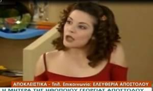 Η μητέρα της ηθοποιού Γεωργίας Αποστόλου μιλά πρώτη φορά για το ξαφνικό θάνατό της