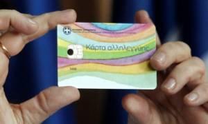 Κάρτα αλληλεγγύης: Ενεργοποιείται από την Παρασκευή (24/6) - Τα ποσά που πιστώνονται