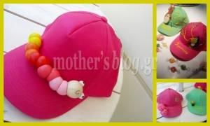 Φτιάξτε μόνες σας τα πιο όμορφα και πρωτότυπα καλοκαιρινά παιδικά καπέλα
