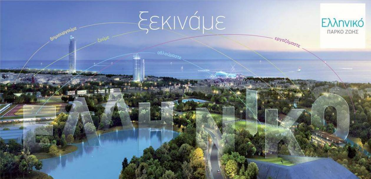 Ξεκίνησε η καμπάνια ενημέρωσης για το έργο του Ελληνικού