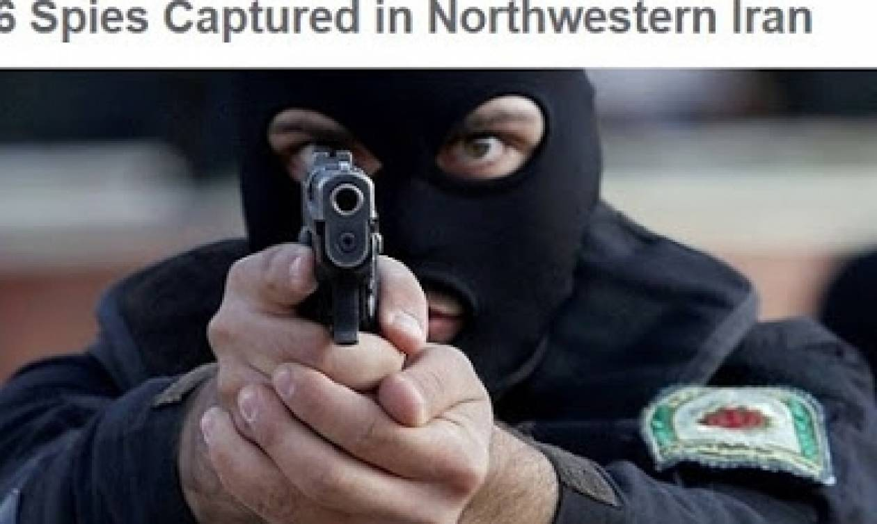 Ιράν: Συνελήφθησαν έξι κατάσκοποι