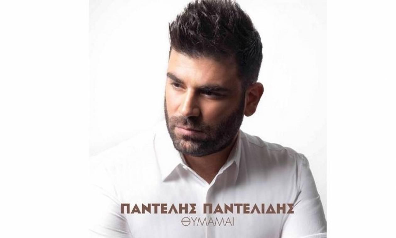 Παντελής Παντελίδης: Ακούστε εδώ ολόκληρο το νέο του τραγούδι με τίτλο «Θυμάμαι» (video)
