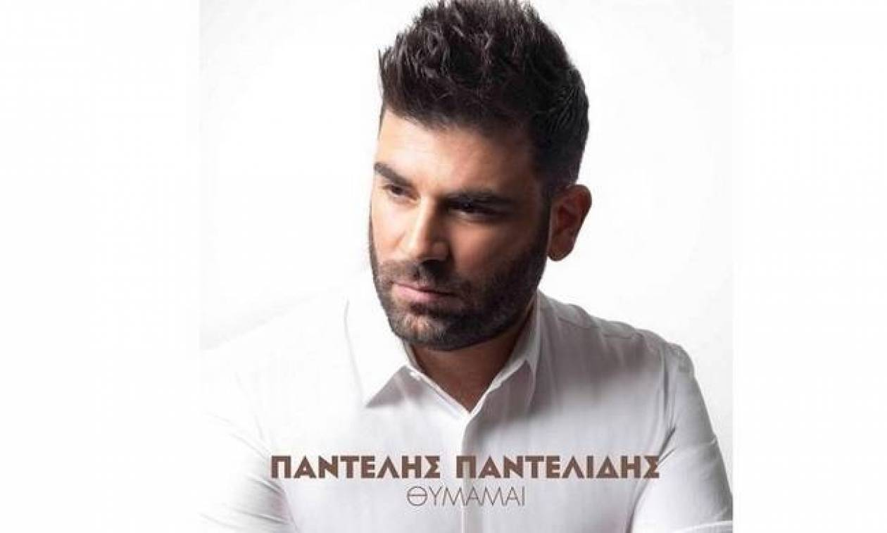 Παντελής Παντελίδης: «Έσπασε» κάθε ρεκόρ το νέο του τραγούδι μέσα σε 24 ώρες