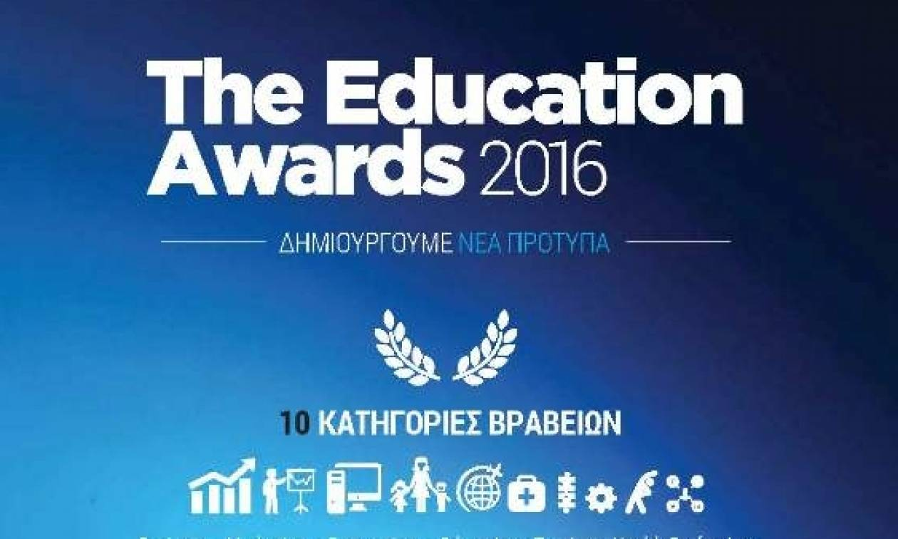 Education Awards 2016: Call for entries