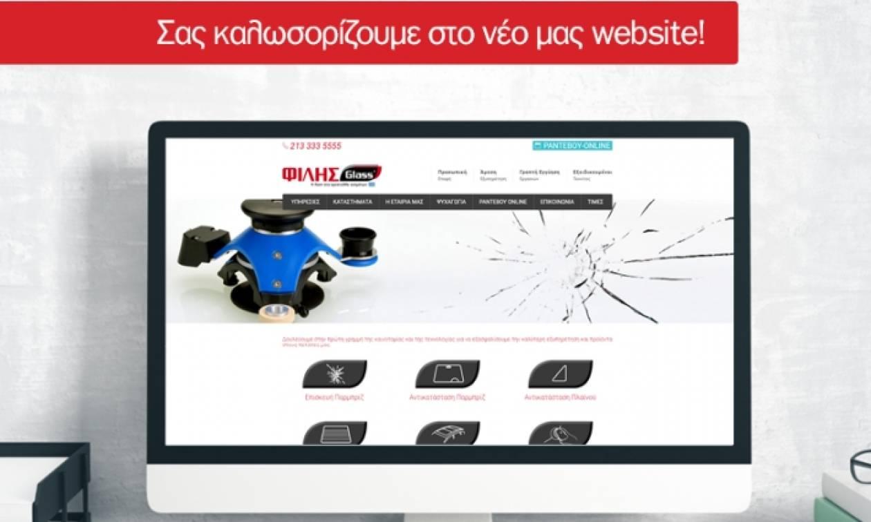 ΦΙΛΗΣGlass: Νέο website