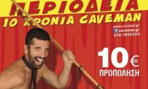 Ο Caveman σε καλοκαιρινή περιοδεία