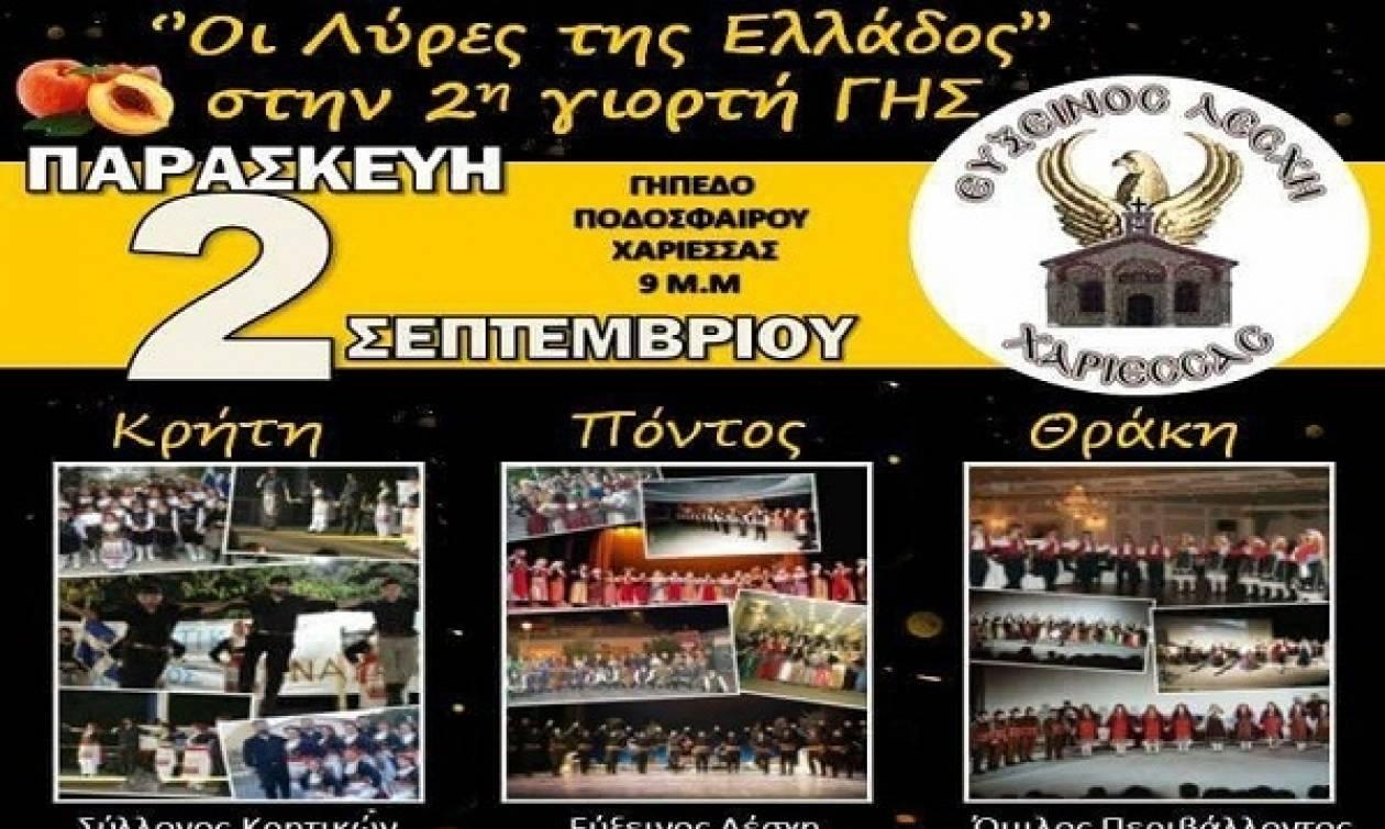 Οι «Λύρες της Ελλάδος» θα ηχήσουν στην Χαρίεσσα Νάουσας