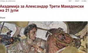 Πρόκληση Σκοπιανών: Εκδήλωση για την γέννηση του Μ. Αλεξάνδρου